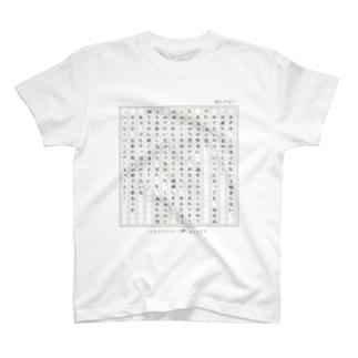 【誕生日祝い/シンプル】お誕生日おめでとう小説 T-Shirt