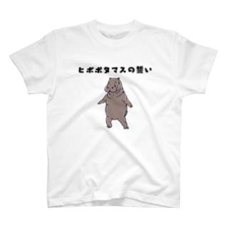 ヒポポタマスの誓い T-Shirt