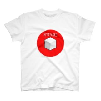 冷や奴 T-shirts