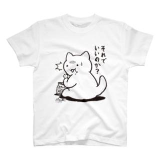 備蓄にゃん(黒線) T-shirts