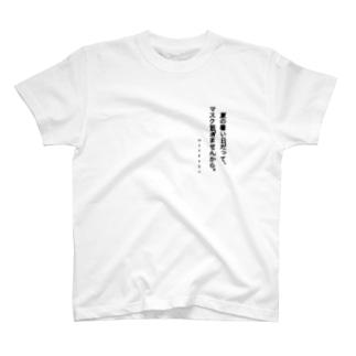 マスクマンのためのTシャツ1 T-shirts