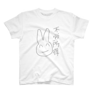 にっこりウサギ野郎 T-shirts