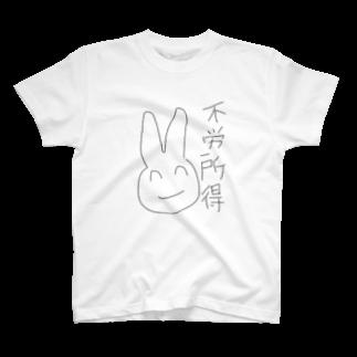 人面卵のにっこりウサギ野郎 T-shirts