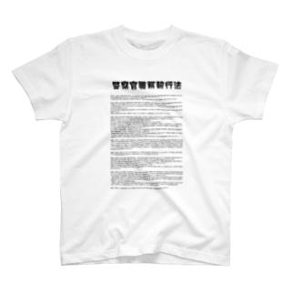 職務質問によく合う人へ T-shirts