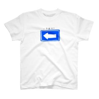 一方通行 T-shirts