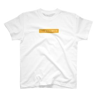アコニット酸の酸味 T-shirts