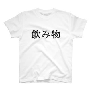 飲み物 T-shirts