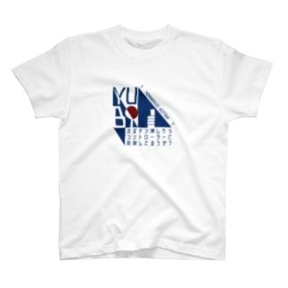 格闘対戦遊戯悪口昇華5 T-shirts