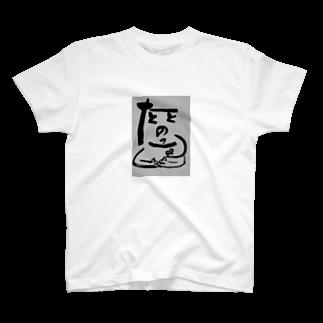 サウナ女子(サ女子)のととのったくん T-shirts
