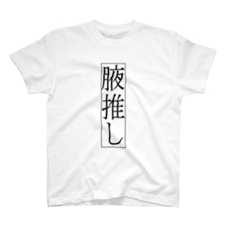 オタクは腋が好き T-shirts