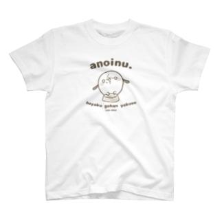 あのいぬ。 T-shirts