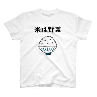 米は野菜 T-shirts