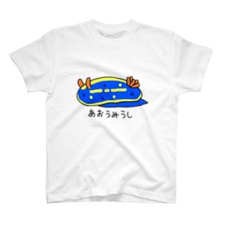あおうみうし T-shirts