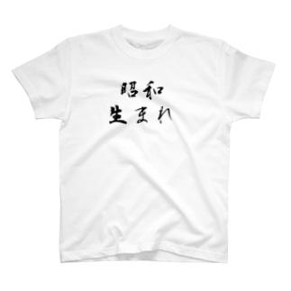 昭和生まれ T-shirts