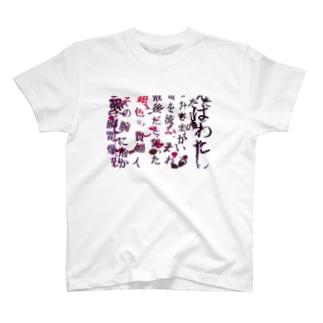 花散る言葉 T-shirts