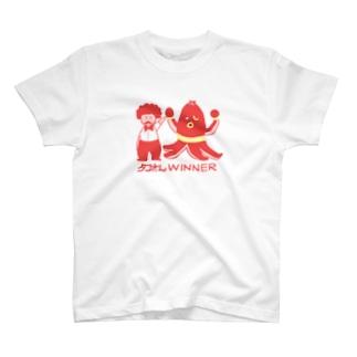 ※【ドラマ あのキス】タコさんWINNER【ご着用】※印刷位置少し上ver T-Shirt