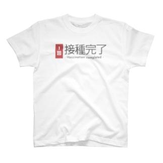 ワクチン接種完了(1回) T-shirts