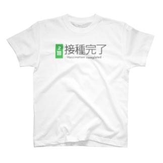 ワクチン接種完了(2回) T-shirts