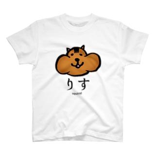りす T-shirts