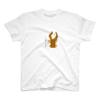 ノコギリクワガタ 大 T-shirts