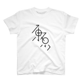 トウキヨ T-shirts