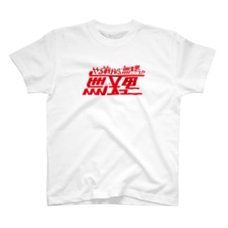 やる前から無理とか無理 T-shirts