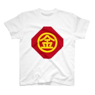 金太郎 T-shirts