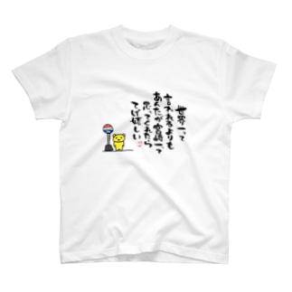 宮崎の方言① T-Shirt