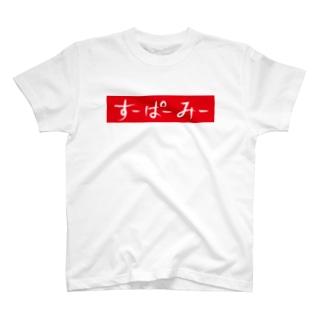 すーぱーみー (SUPERME=スゴイ自分) T-shirts