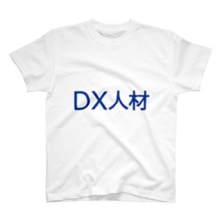 DX人材Tシャツ T-Shirt