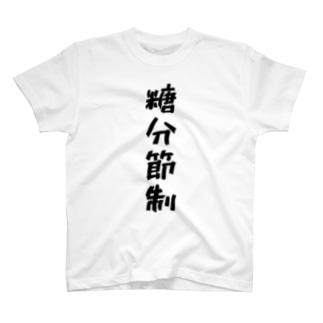 糖分節制 T-shirts