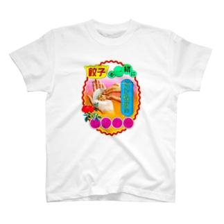 餃子 T-shirts
