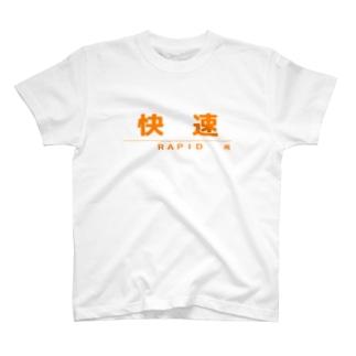 電車・鉄道グッツ 列車種別シリーズ「快速」 T-shirts
