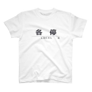 電車・鉄道グッツ 列車種別シリーズ「各停」 T-shirts