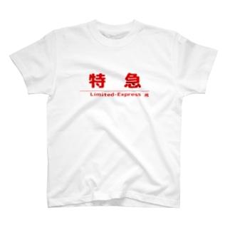 電車・鉄道グッツ 列車種別シリーズ「特急」 T-shirts