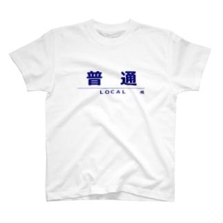 電車・鉄道グッツ 列車種別シリーズ「普通」 T-shirts