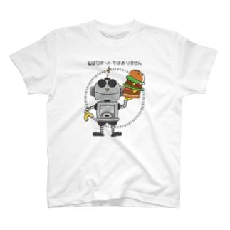CT171 私はロボットではありません T-shirts