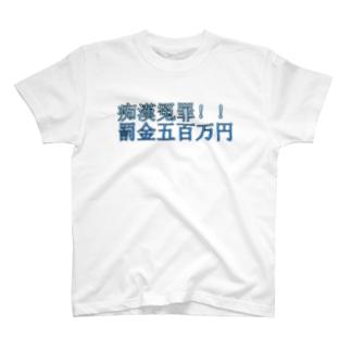 痴漢冤罪防止グッズ T-shirts