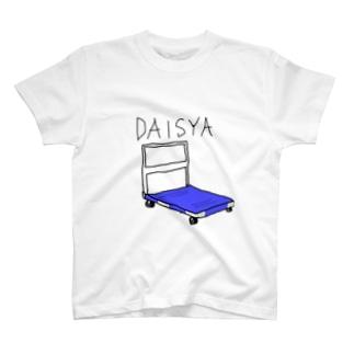 みんな大好き!台車! T-shirts
