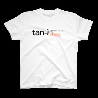 tan-i.shopのtan-i.shop (透過ロゴシリーズ) Tシャツ
