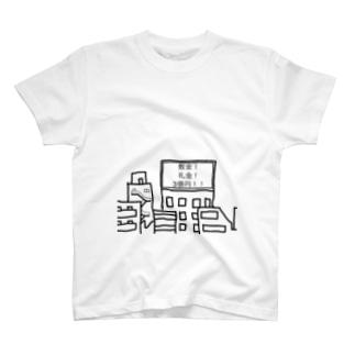 敷金礼金3億円!! T-shirts