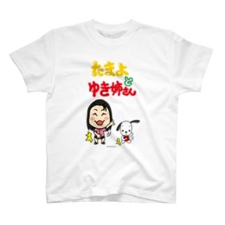 たまよとゆき姉さん【パンティーテックス】 T-shirts