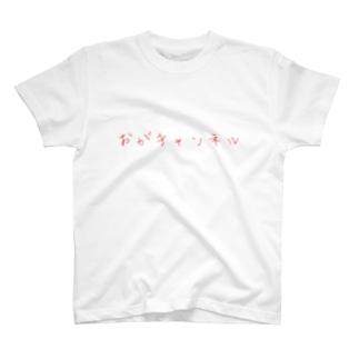 おがチャンネル シリーズ T-shirts