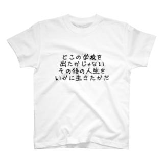 どこの学校を出たかじゃない その後の人生をいかに生きたかだ T-shirts