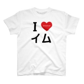 アイラブッダ T-Shirt