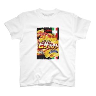 とろ〜り チーズたっぷり みんな大好きピザポテト T-shirts