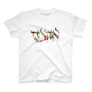 אהבה T-shirts