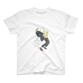 スウィングしなけりゃ意味がない T-shirts