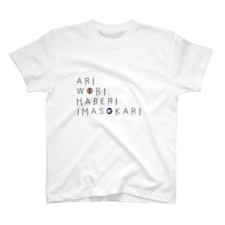 ありをりはべりいまそかり(ラ行変格活用) T-Shirt