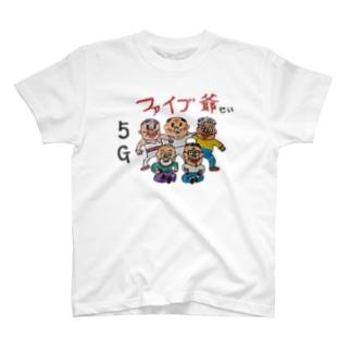 ファイブ爺さん  5G  T-shirts
